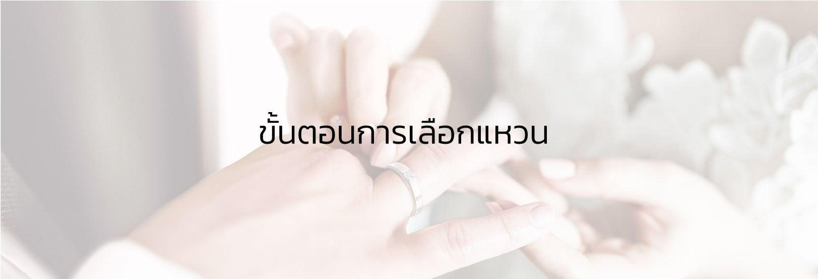 วิธีเลือกแหวน