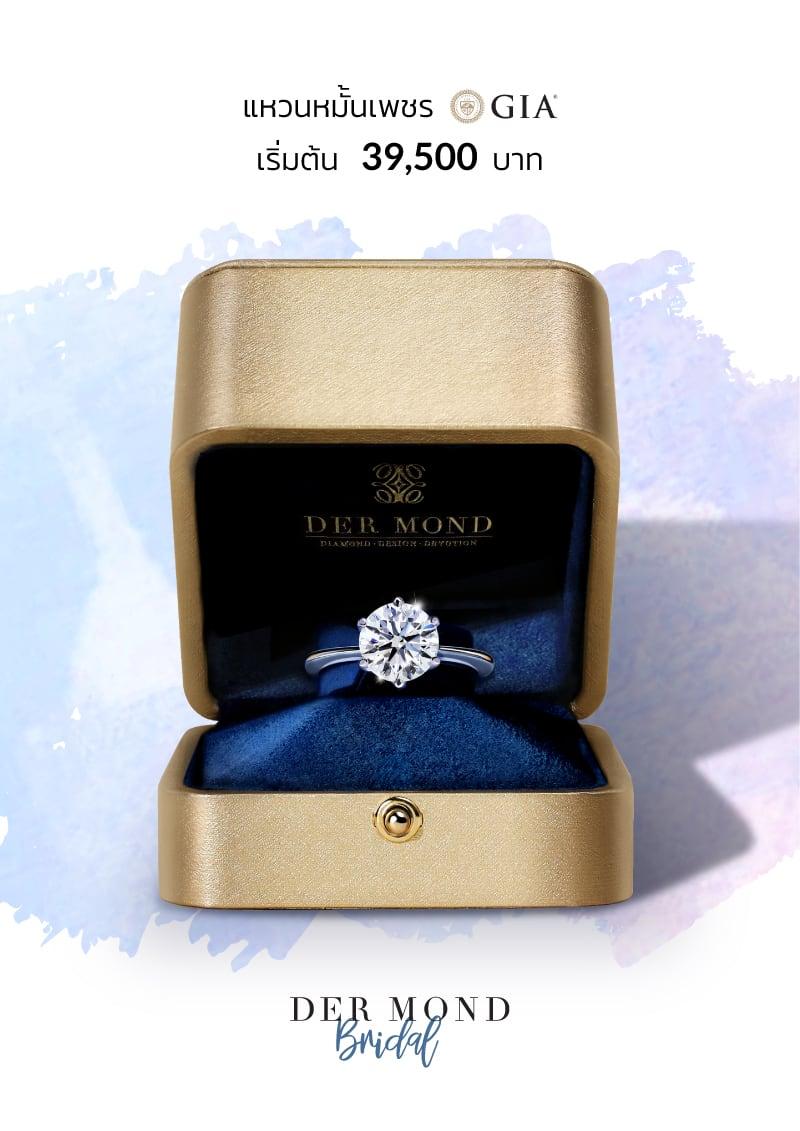 แหวนหมั้นเพชร_DER MOND Bridal